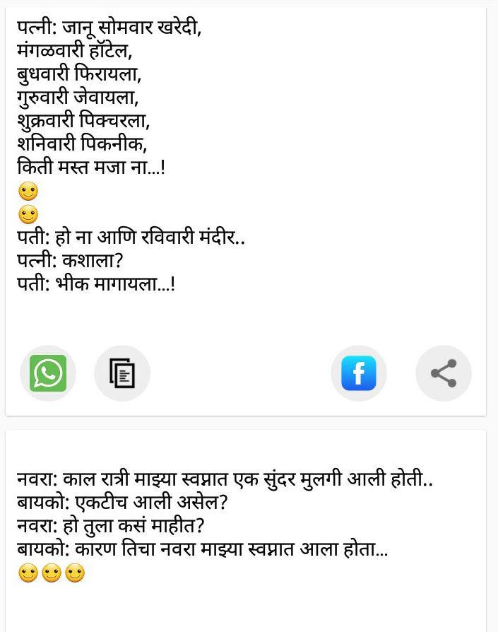 Jokes Non Hindi Veg Chutkule