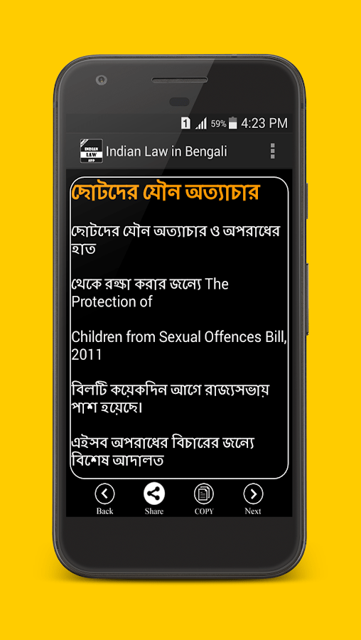 Indian Law In Bengali