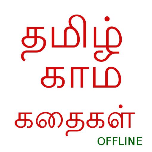 Tamil Kama Kathaikal Offline 1