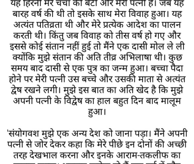 Hindi Stories Of Alif Laila 1