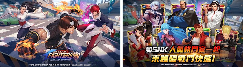 拳皇98終極之戰OL(98格鬥天王)-SNK官方正版授權 Apk Download latest android version 1.8.5- com.playhit.our.kof