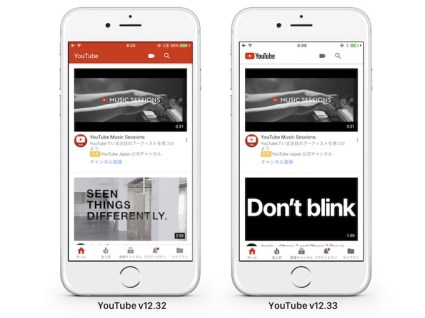 YouTube-for-iOS-New-header-and-logo