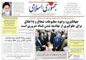 هشدار درباره قتل 2 روحانی در هفته اخیر/ مسیح مهاجری: تا دیرتر نشده ریشه های نارضایتی ها را پیدا کنید و آنها را بخشکانید