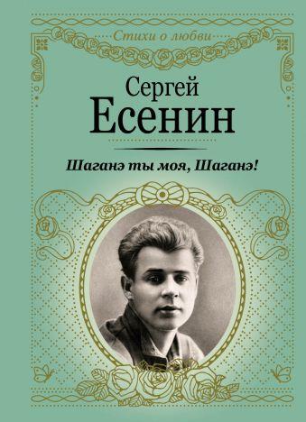 «Шаганэ ты моя, Шаганэ» Есенин Сергей Александрович ...