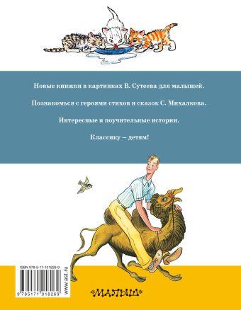 «Стихи С. Михалкова в рисунках В. Сутеева» Михалков Сергей ...