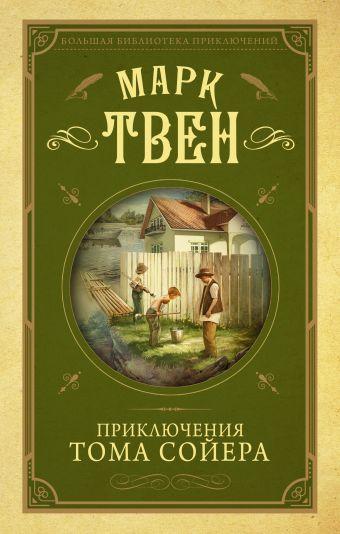 «Приключения Тома Сойера» Твен Марк - описание книги ...
