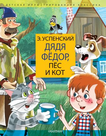 «Дядя Федор, пес и кот. Дядя Фёдор идёт в школу» Успенский ...