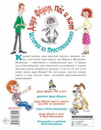 «Дядя Фёдор, пёс и кот. Истории из Простоквашино ...