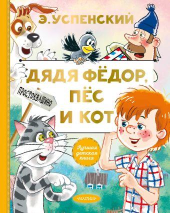 «Дядя Федор, пес и кот» Успенский Эдуард Николаевич ...