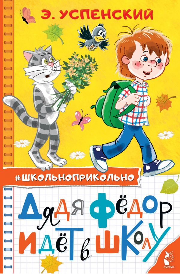 «Дядя Федор идет в школу» Успенский Эдуард Николаевич ...