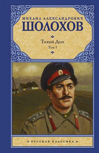 «Тихий Дон. [ В 2 т.]. Т. 1» Шолохов Михаил Александрович ...