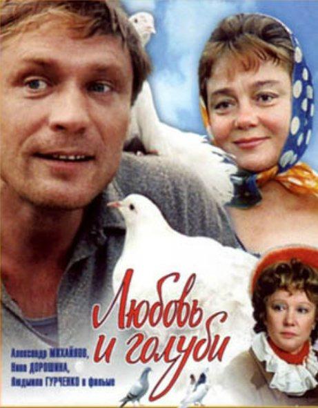 """В каком году вышел на экраны фильм """"Любовь и Голуби""""?"""