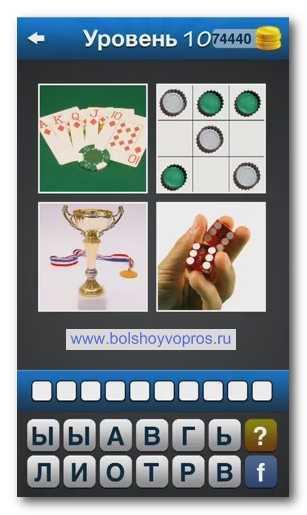 4 картинки 1 слово 10 уровень / 4 комплект уровней. Ответы ...