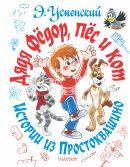 Дядя Фёдор, пёс и кот. Истории из Простоквашино ...