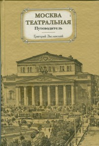 Москва театральная. Путеводитель