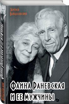 Фаина Раневская и ее мужчины