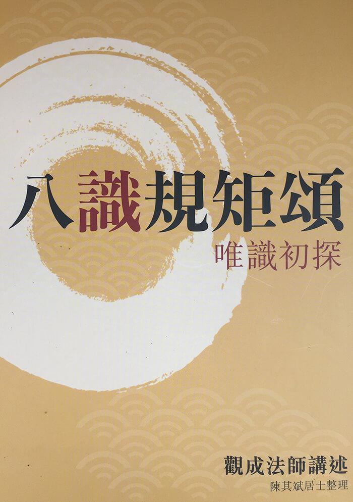 簡訊: 介紹兩本新書 《八識規矩頌-唯識初探》和《素廚樂》 - 國際佛教觀音寺