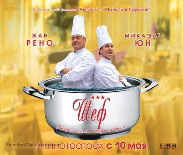 Comme Un Chef Russian Movie Poster