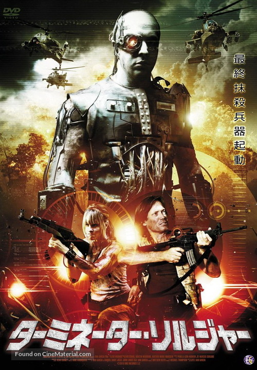 Flesh Wounds Japanese Dvd Cover