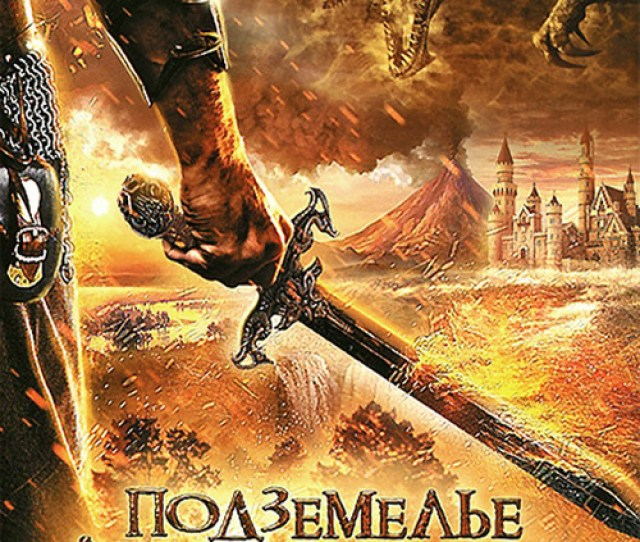 Dungeons Dragons The Book Of Vile Darkness Russian Dvd Cover