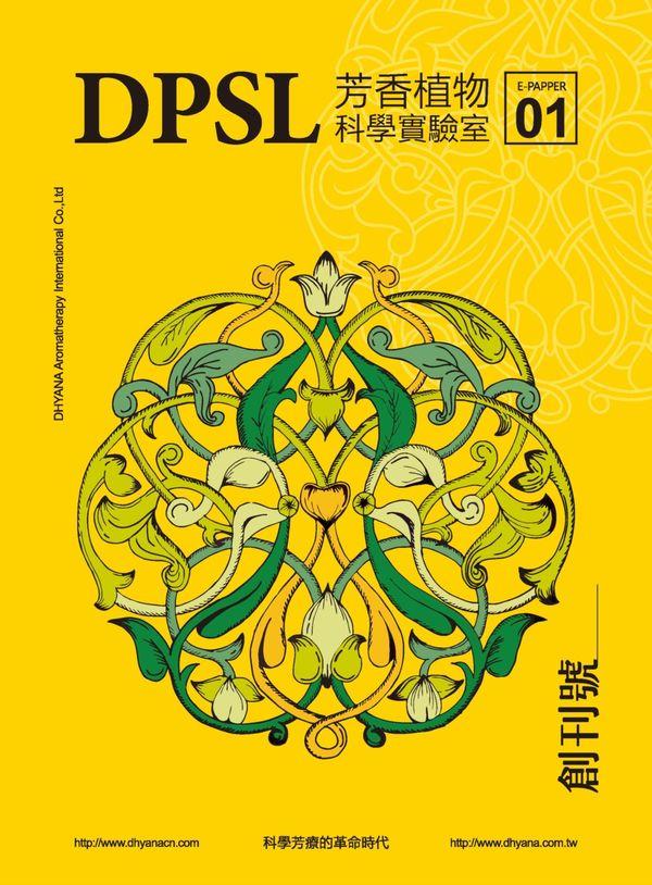 DPSL芳香植物科學實驗室:科學芳療的革命時代(創刊號)-城邦讀書花園網路書店