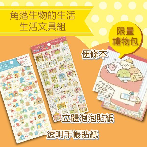 角落生物的生活【限量禮物包】:生活文具組-城邦讀書花園網路書店