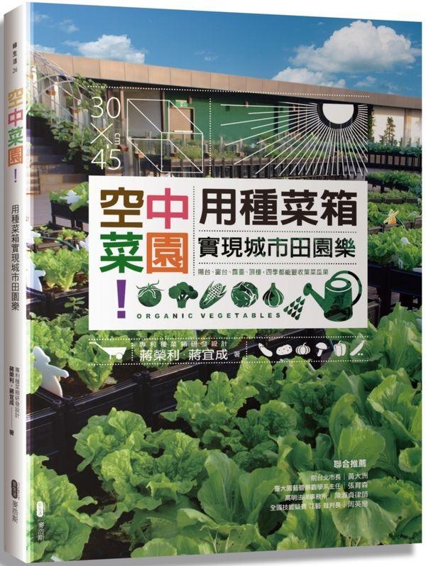 空中菜園!用種菜箱實現城市田園樂 - 城邦讀書花園