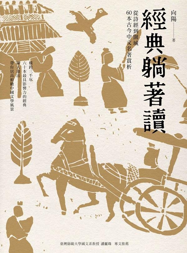 經典躺著讀:從詩經到圍城 60本古今中文名著賞析-城邦讀書花園網路書店
