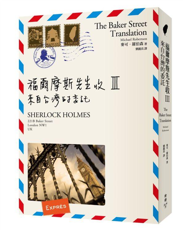 福爾摩斯先生收III:來自臺灣的委託-城邦讀書花園網路書店