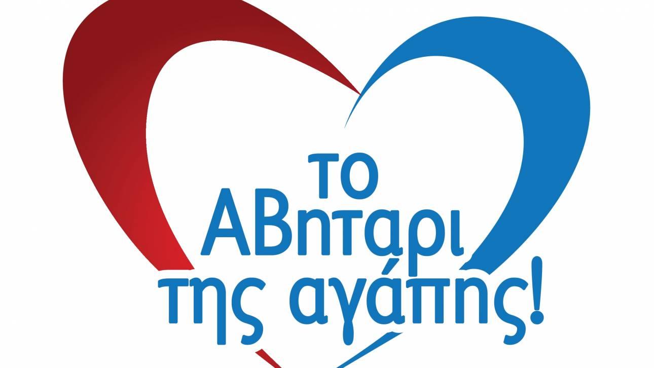 Το «ΑΒηταρι της Αγάπης»: Η νέα πλατφόρμα Εταιρικής Υπευθυνότητας της ΑΒ Βασιλόπουλος