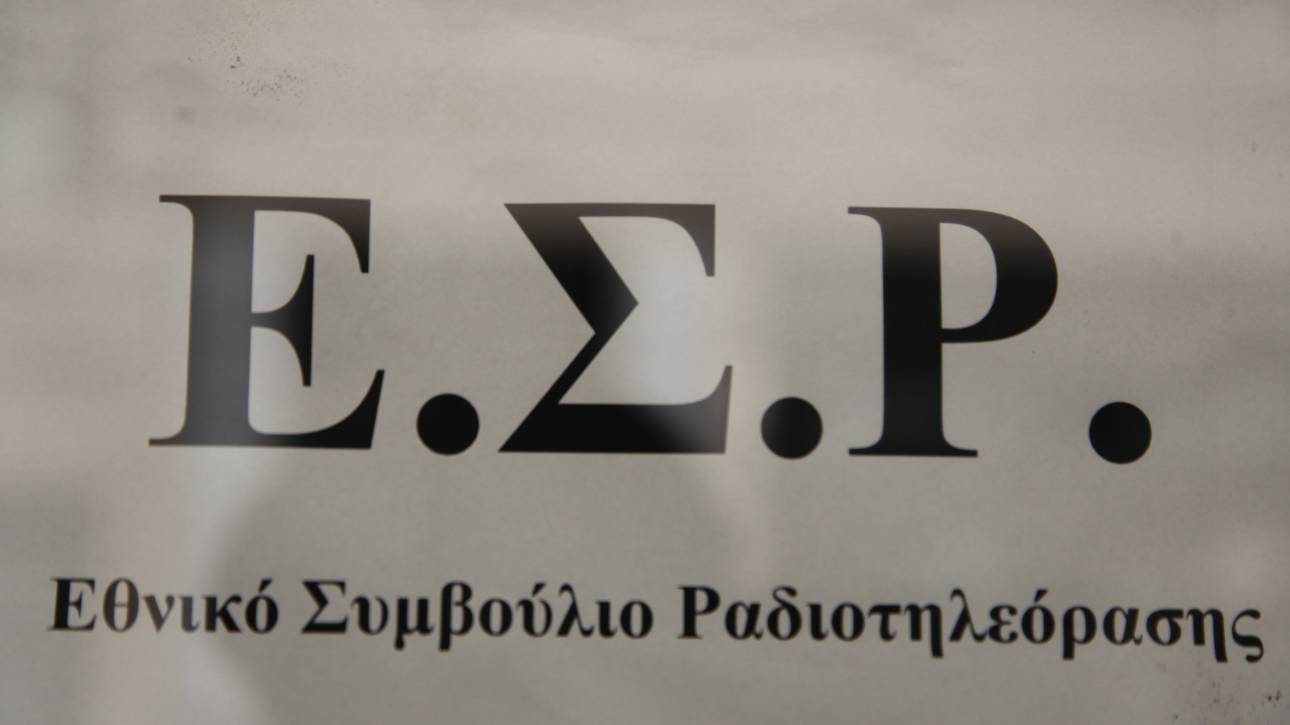 Το ΕΣΡ αποφάσισε: Θα δοθούν 7 τηλεοπτικές άδειες