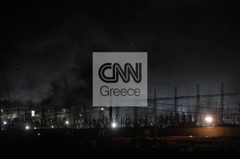 https://cdn.cnngreece.gr/media/news/2021/02/07/253632/photos/snapshot/black-out-2.jpg