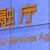 仮想通貨取引所ビットポイントジャパン、業務改善命令の報告義務が解除