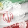 イラン、仮想通貨を正式な産業に認定|米国の経済制裁を受け態度を軟化か