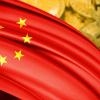 中国 国家外貨管理局、国際間取引などでブロックチェーン・AIの導入を検討