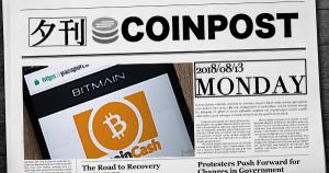 5分で読める:国内外の仮想通貨注目ニュースまとめ|夕刊コインポスト (8/13)