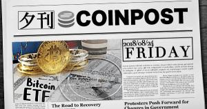 5分で読める:国内外の仮想通貨注目ニュースまとめ|夕刊コインポスト (8/24)