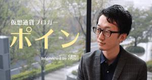 【後編】仮想通貨の有名投資家ポイン氏インタビュー『初心者に伝えたい、ビットコインバブルの舞台裏』