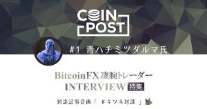 第1回 仮想通貨ビットコインFX・凄腕トレーダーインタビュー「青ハチミツダルマ編」|キツネ対談【前編】