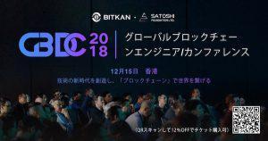 Bitmain CEOジハン・ウー氏、ロジャー氏も参加。12月15日香港にてブロックチェーン開発者カンファレンスが開催