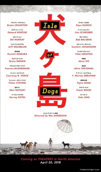 isle-of-dogs-poster-release-date