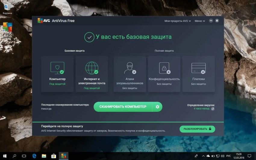 Лучший бесплатный антивирус - AVG AntiVirus Free