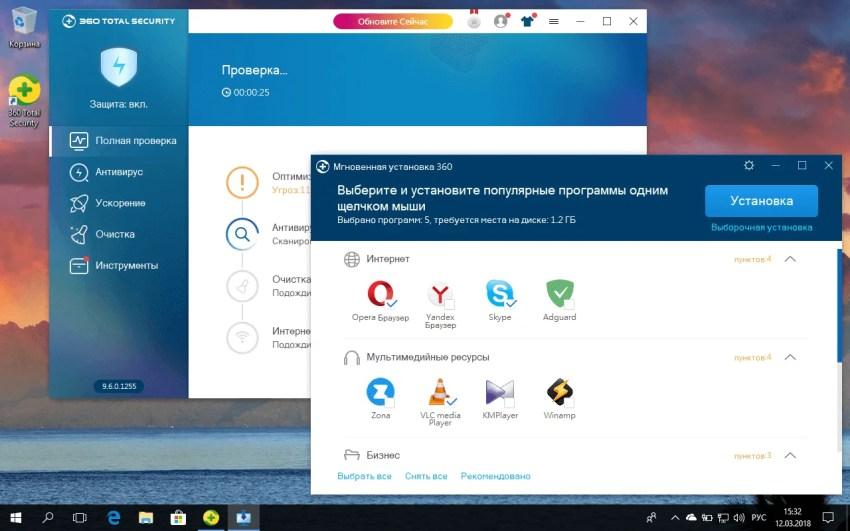 Лучший бесплатный антивирус - 360 Total Security