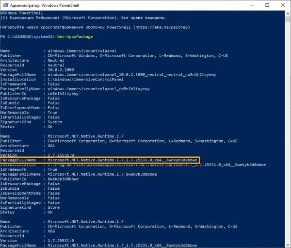 Как удалить встроенные / системные приложения в Windows 10 ...