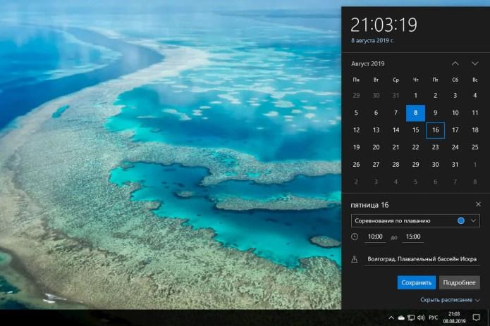 Обзор Windows 10 November 2019 Update (версия 1909) – 19H2: Быстрое создание событий и напоминаний в Календаре Windows