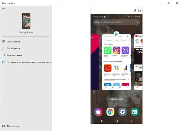 Что такое «Связь с Windows» в настройках Samsung Galaxy?