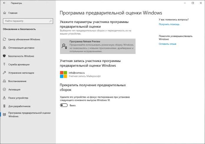 Программа Release Preview