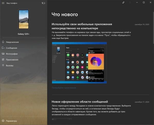 «Ваш телефон» для Windows 10 получил три новые функции