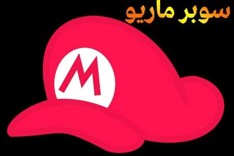 ماريو