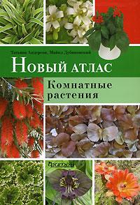 Определитель Комнатных Растений С Фото